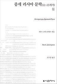 중세 러시아 문학 (11~15세기) 천줄읽기