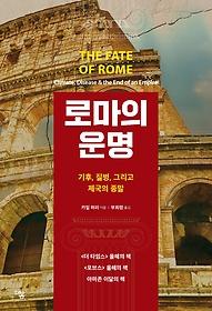 로마의 운명