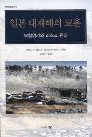 일본 대재해의 교훈