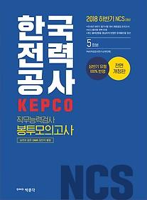 "<font title=""2018 하반기 한국전력공사 KEPCO 직무능력검사 봉투모의고사 5회분"">2018 하반기 한국전력공사 KEPCO 직무능력...</font>"