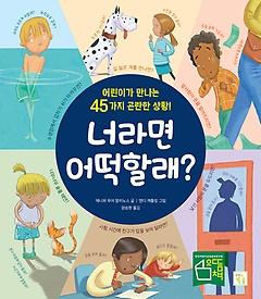 너라면 어떡할래?  : 어린이가 만나는 45가지 곤란한 상황!