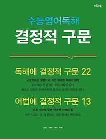 수능영어독해 결정적 구문 (2021년용)