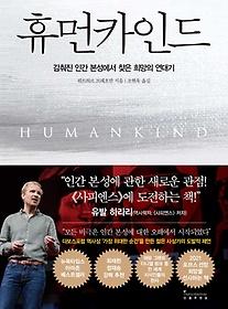 휴먼카인드  : 감춰진 인간 본성에서 찾은 희망의 연대기