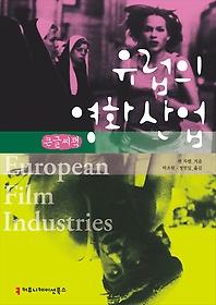 유럽의 영화 산업 (큰글씨책)
