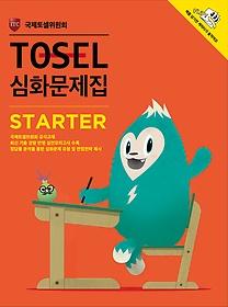 TOSEL 심화문제집 Starter