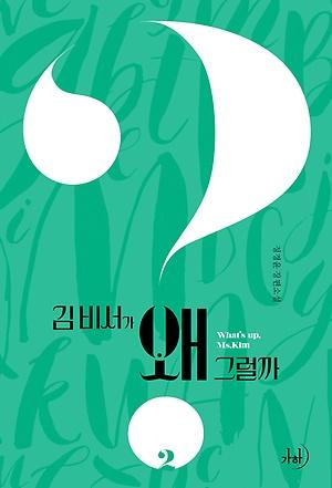 김 비서가 왜 그럴까(애장판) 2