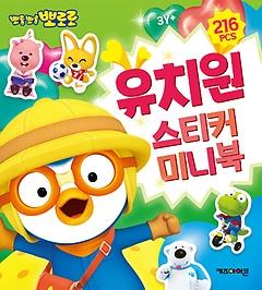 뽀로로 유치원 스티커 미니북