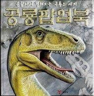 공룡팝업북