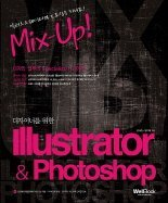 "<font title=""Mix-Up! 디자이너를 위한 Illustrator + Photoshop"">Mix-Up! 디자이너를 위한 Illustrator + Ph...</font>"