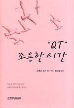 """QT"" 조용한 시간"