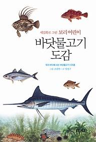 """<font title=""""세밀화로 그린 보리 어린이 - 바닷물고기 도감"""">세밀화로 그린 보리 어린이 - 바닷물고기 ...</font>"""