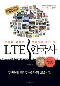 LTE 한국사