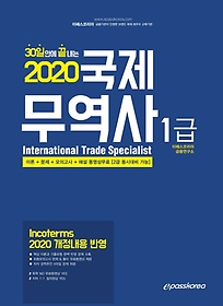 2020 30일안에 끝내는 국제무역사 1급