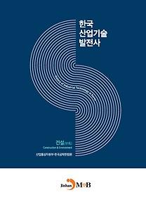 한국산업기술발전사 - 건설(부록)
