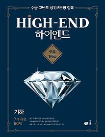 하이엔드 HIGH-END 기하 (2021)