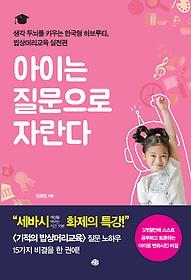아이는 질문으로 자란다 :생각 두뇌를 키우는 한국형 하브루타, 밥상머리교육 실전편