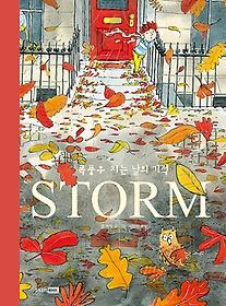 STORM - 폭풍우 치는 날의 기적