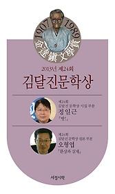 2013년 제24회 김달진문학상 수상작품집
