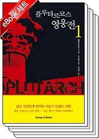 플루타르코스 영웅전 세트 (전6권)