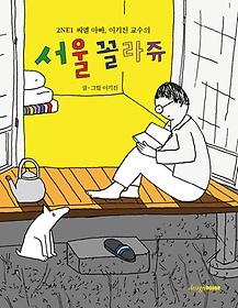 서울 꼴라쥬