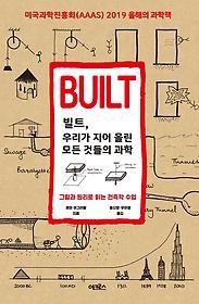 빌트, 우리가 지어 올린 모든 것들의 과학 : 그림과 원리로 읽는 건축학 수업
