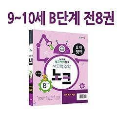 체험북증정 가격인하/ 사고력 수학 노크 B단계 (전8권)