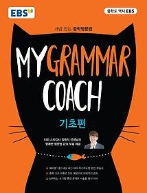 "<font title=""EBS My Grammar Coach 마이 그래머 코치 - 기초편"">EBS My Grammar Coach 마이 그래머 코치 - ...</font>"