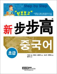 신 보보고 중국어 초급 (교재+단어장+CD:2)