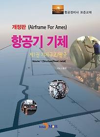 항공기 기체 1 - 기체구조/판금