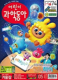 어린이 과학동아 (격주간) 5호 (2021.3.1)