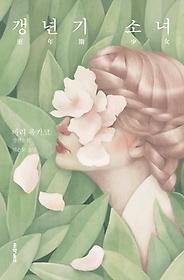 갱년기 소녀 :마리 유키코 장편소설