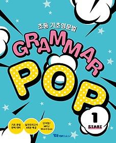 초등 기초영문법 GRAMMAR POP START 1