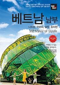트래블로그 베트남 남부(2021~2022)