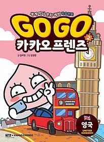Go Go 카카오프렌즈 2 - 영국