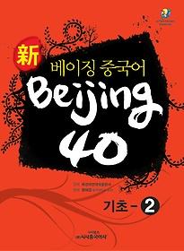 신베이징중국어 BEIJING 40 기초 2