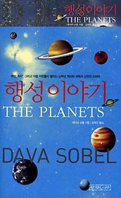 행성 이야기