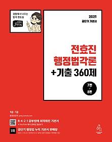 2021 전효진 행정법각론 + 기출 360제