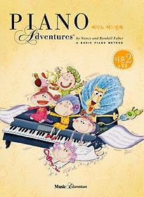 피아노 어드벤쳐 2급 이론 & 청음
