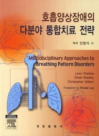 호흡양상장애의 다분야 통합치료 전략