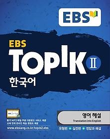 EBS TOPIK2 한국어 - 영어 해설