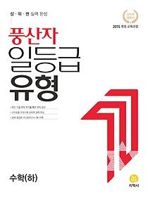 풍산자 일등급유형 수학 (하/ 2021)