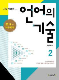 """<font title=""""[한정판매] 기술자군의 언어의 기술 2 (2011)"""">[한정판매] 기술자군의 언어의 기술 2 (201...</font>"""