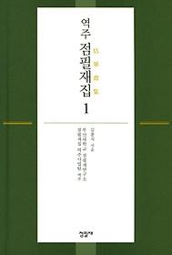 역주 점필재집 1