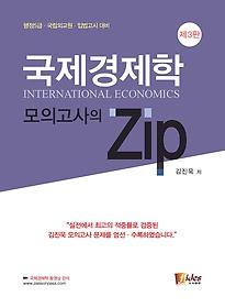 2018 국제경제학 모의고사의 Zip