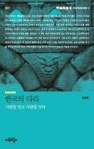 한국의 다리