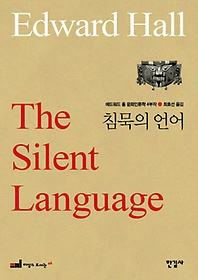 침묵의 언어