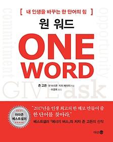 원 워드 ONE WORD