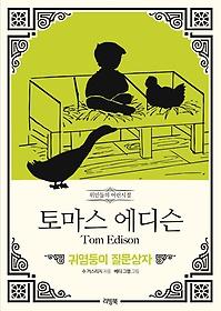 토마스 에디슨 - 귀염둥이 질문상자