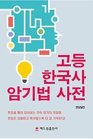 고등 한국사 암기법 사전