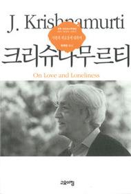 사랑과 외로움에 대하여